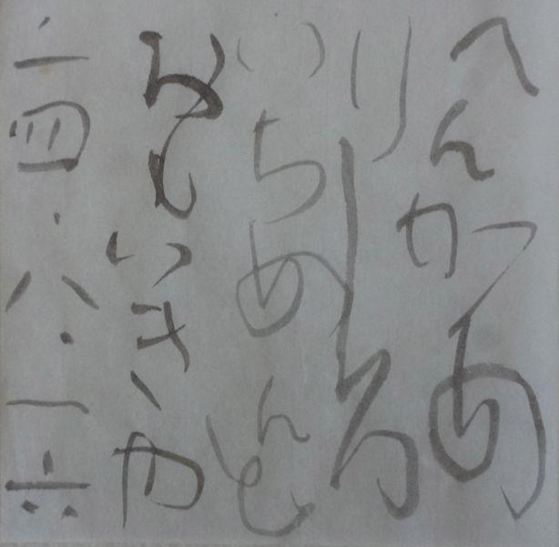 朝歌8月16日_c0169176_08375897.jpg