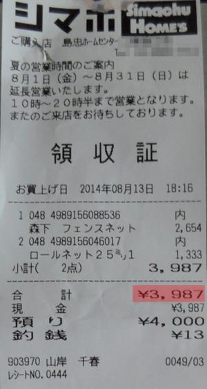 a0180681_17415111.jpg