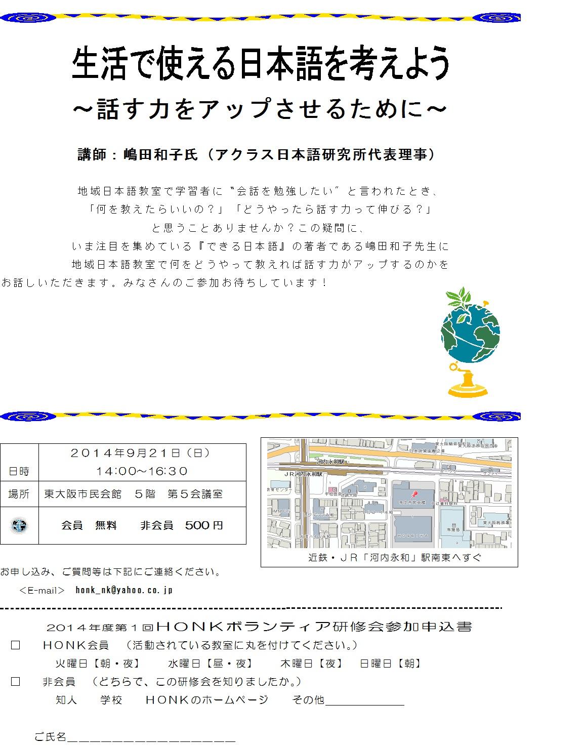 第1回研修会_e0175020_204313100.jpg