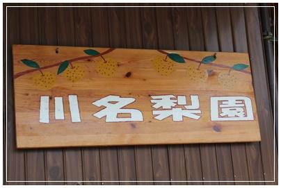 川名梨園さんへ!_c0141025_1810451.jpg