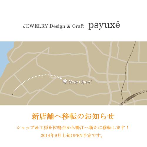 新店舗へ移転のお知らせ_e0131432_14255304.jpg