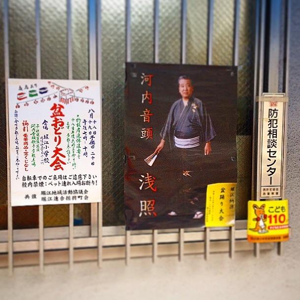 "Daily Photo/2014_8_17 \""大阪出張編\""_e0121640_1330357.jpg"