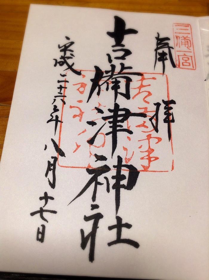 吉備津神社☆_f0183846_2112191.jpg