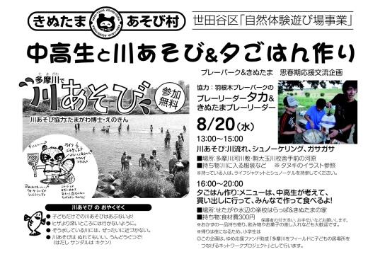 8月20日(水)11:00〜川あそびと夕飯作りのお知らせ_c0120851_23243728.jpg