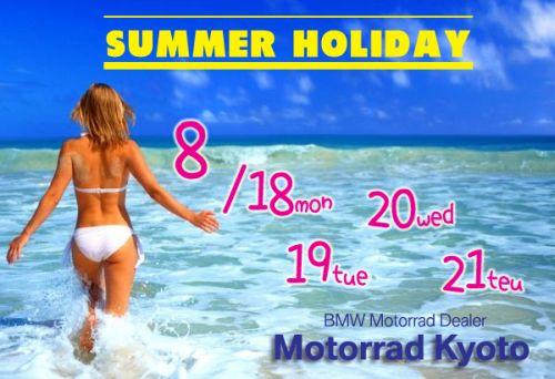 夏季休暇のお知らせ。_e0254365_18225845.jpg
