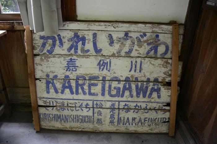 嘉例川駅・駅舎写真_e0171573_240528.jpg