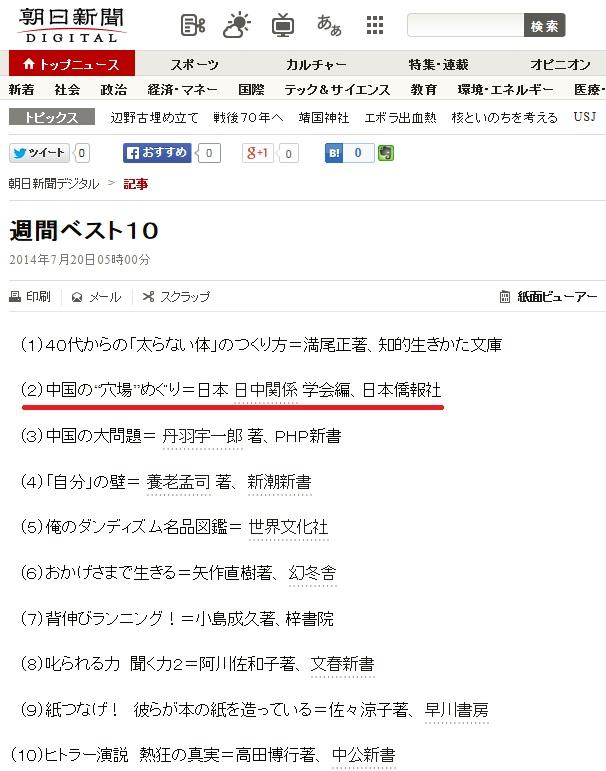 """アップ漏れ、先月の朝日新聞・ベストテンに『中国の""""穴場""""めぐり』が堂々二位_d0027795_1024763.jpg"""