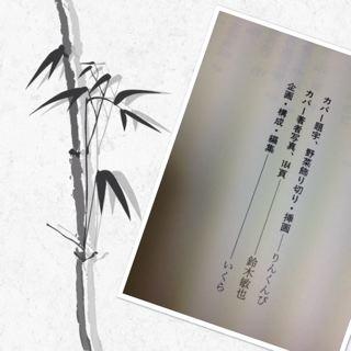 暑気払い in 鎌倉「凛林」⑤_f0144003_17072288.jpg