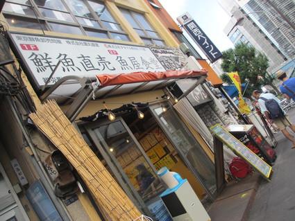 タカマル定食@タカマル鮮魚店 3号館(新宿)_c0212604_209184.jpg