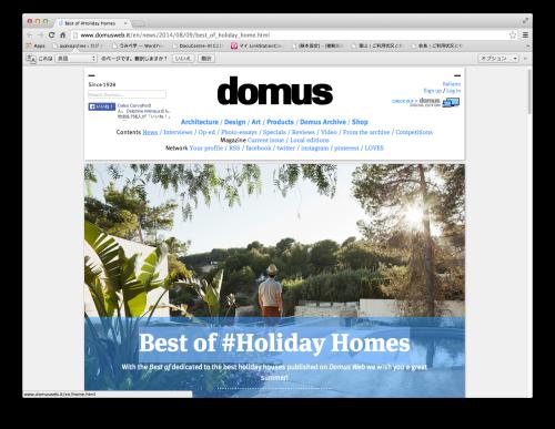 【掲載情報】domus / Best of #Holiday Homes_f0201310_15141283.png