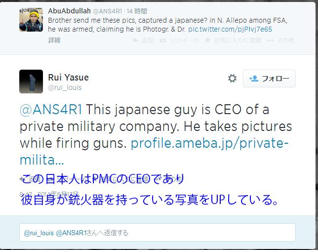 「つけびして 煙喜ぶ 朝日新聞」2:朝日新聞社員が日本人をISISに売ったヨ!?_e0171614_14522618.jpg