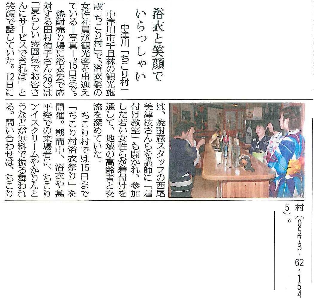 ちこり村の浴衣まつりが新聞に_d0063218_1052181.jpg