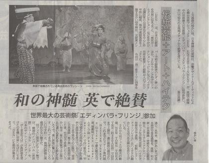 産経新聞に掲載されました_f0076322_11271835.jpg