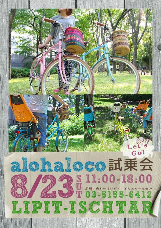 話題の子乗せモデル  アロハロコ「ハレイワ」をオンラインショップ「リピトママ」で販売! _b0212032_21365253.jpg