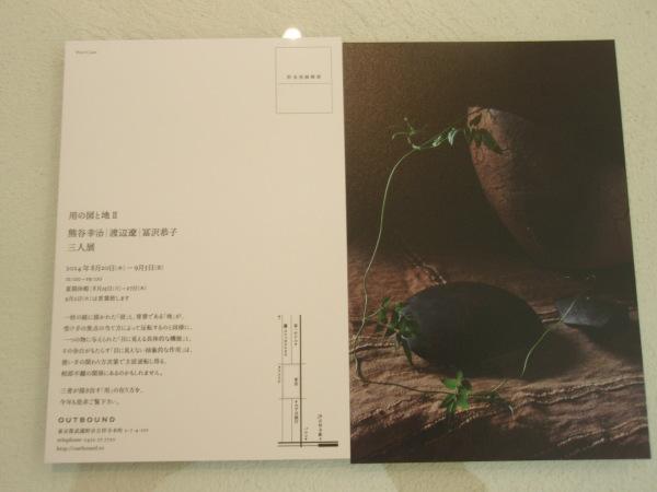 富沢恭子さんの展覧会のご案内_b0132442_18161004.jpg