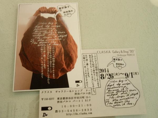 富沢恭子さんの展覧会のご案内_b0132442_18161866.jpg