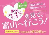 恋チュンを見て富山へ行こう!_c0208355_15341690.jpg
