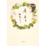 雑多な読書の記録~春、戻る_a0025572_23263287.jpg