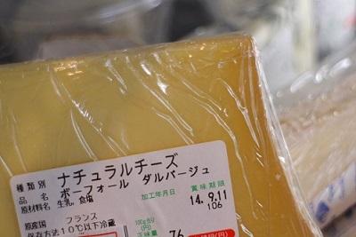 コーディアル&チーズ入荷です。_b0016474_16522432.jpg