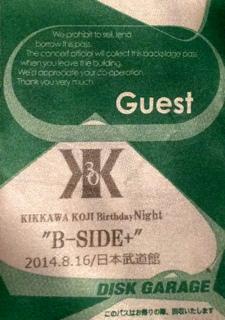 "KIKKAWA KOJI Birthday Night \""B-SIDE+@武道館_f0164187_2274697.jpg"