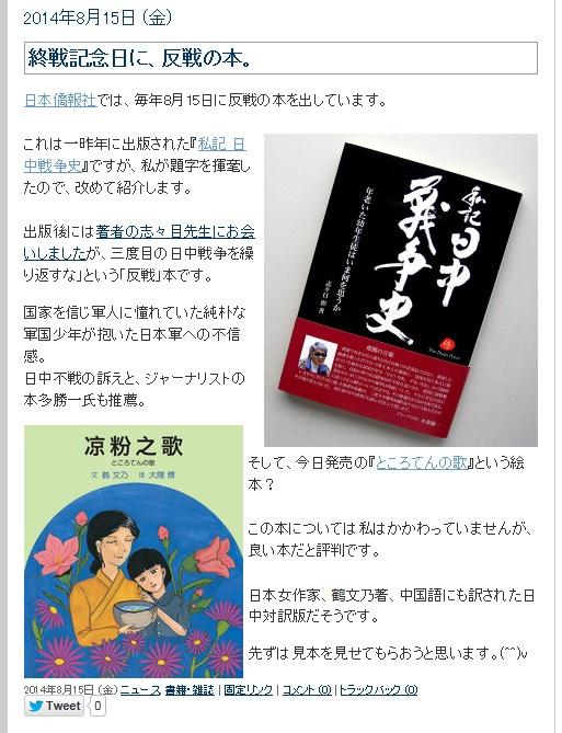 愛読しているブログを紹介します、反戦本2冊が掲載していただきました_d0027795_18345319.jpg
