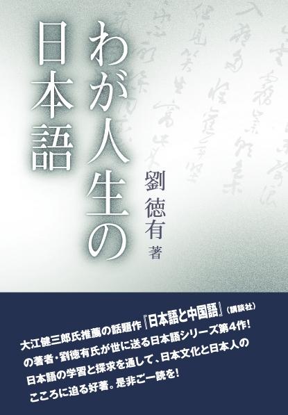 今年は日中記者交換50周年。日本僑報社の関連書籍を紹介します。_d0027795_1842671.jpg