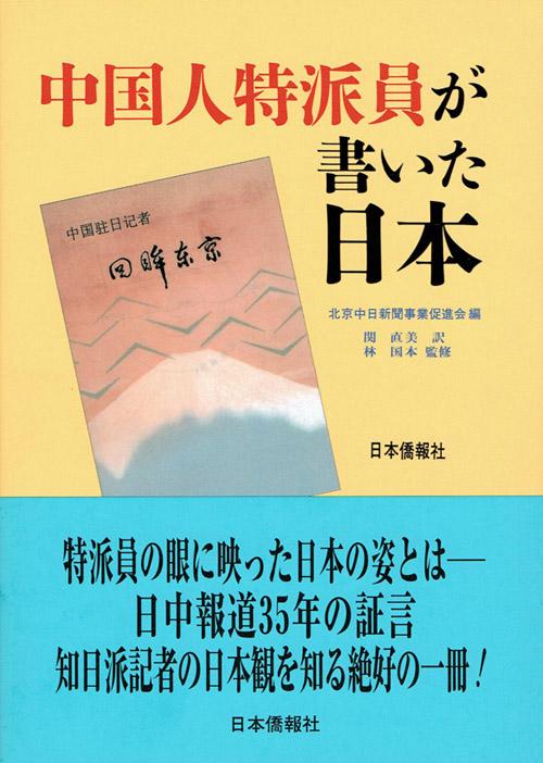 今年は日中記者交換50周年。日本僑報社の関連書籍を紹介します。_d0027795_1843613.jpg
