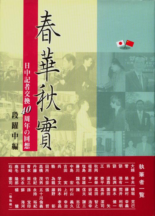 今年は日中記者交換50周年。日本僑報社の関連書籍を紹介します。_d0027795_1845125.jpg