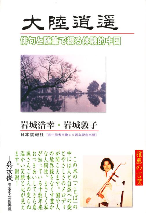 今年は日中記者交換50周年。日本僑報社の関連書籍を紹介します。_d0027795_1851861.jpg