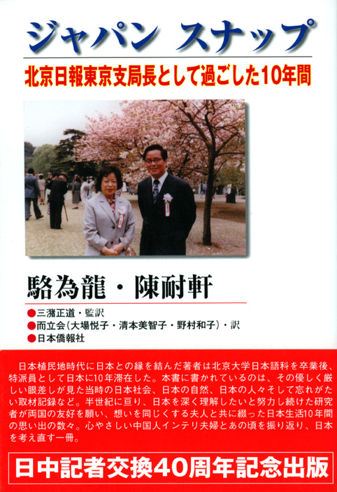 今年は日中記者交換50周年。日本僑報社の関連書籍を紹介します。_d0027795_185226.jpg