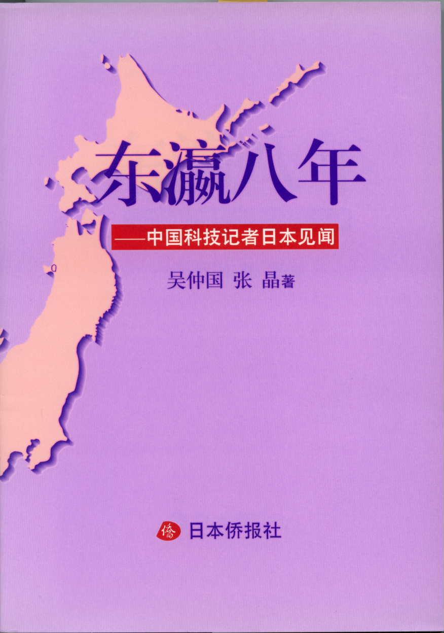 今年は日中記者交換50周年。日本僑報社の関連書籍を紹介します。_d0027795_185245.jpg