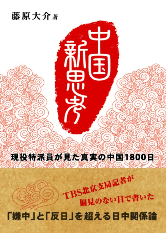 今年は日中記者交換50周年。日本僑報社の関連書籍を紹介します。_d0027795_1852819.jpg