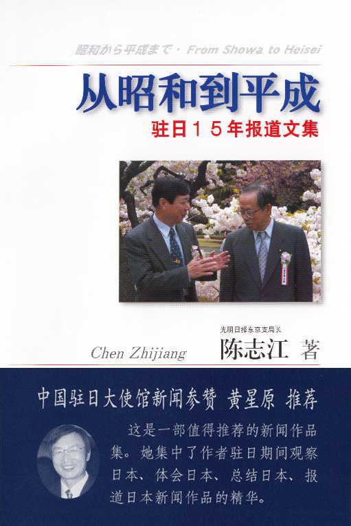 今年は日中記者交換50周年。日本僑報社の関連書籍を紹介します。_d0027795_185950.jpg