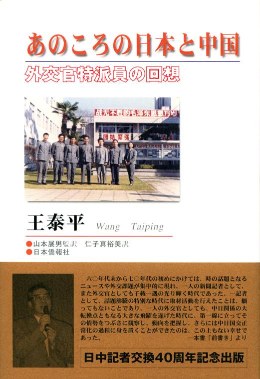 今年は日中記者交換50周年。日本僑報社の関連書籍を紹介します。_d0027795_1875448.jpg