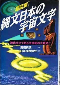 超古代ミステリー5:世界の謎の碑文は神代文字で読めるのだ!つまり日本語だった!_e0171614_17223596.jpg