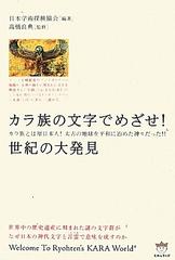 超古代ミステリー5:世界の謎の碑文は神代文字で読めるのだ!つまり日本語だった!_e0171614_17243842.jpg