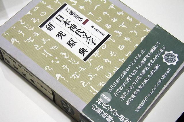 超古代ミステリー4:ヒエログリフの謎「神聖文字か神代文字か?」_e0171614_17594827.jpg