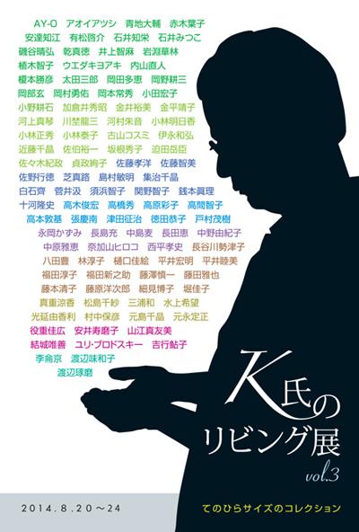 K氏のリビング展 vol.3_a0017350_02104241.jpg