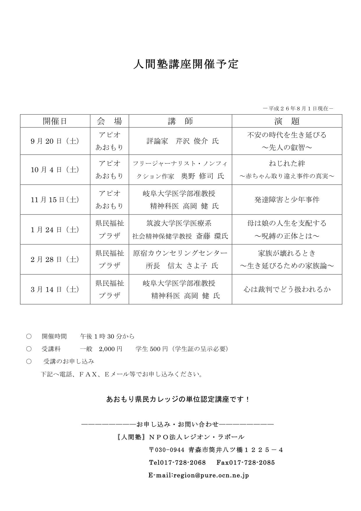 人間塾9月公開講座_a0103650_2216282.jpg