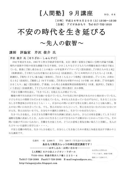 人間塾9月公開講座_a0103650_22192447.jpg