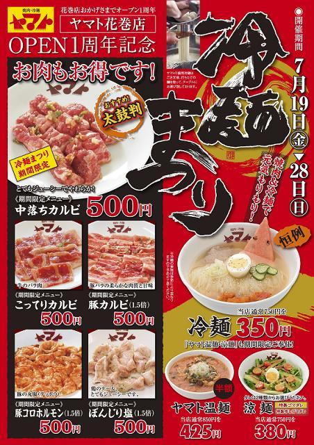 冷 焼肉 麺 まつり ヤマト