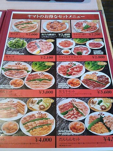 冷 麺 祭り ヤマト