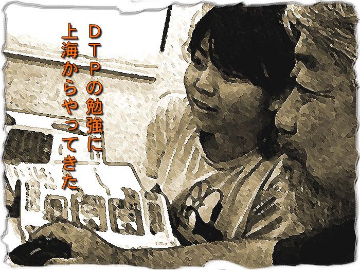 シーザレディ・・・ DTPの勉強に上海からやってきた〜★_b0045453_1639344.jpg