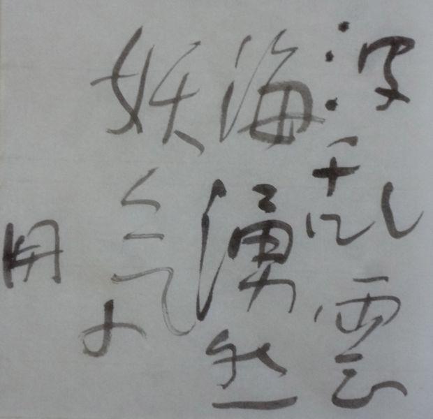朝歌8月19日_c0169176_07463895.jpg
