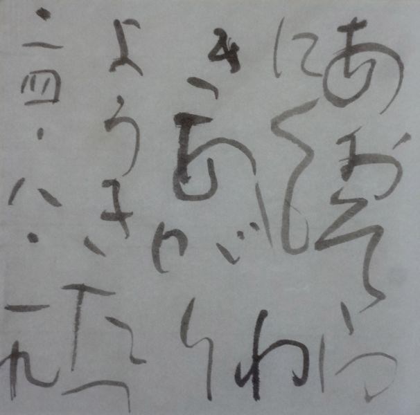 朝歌8月19日_c0169176_07464319.jpg