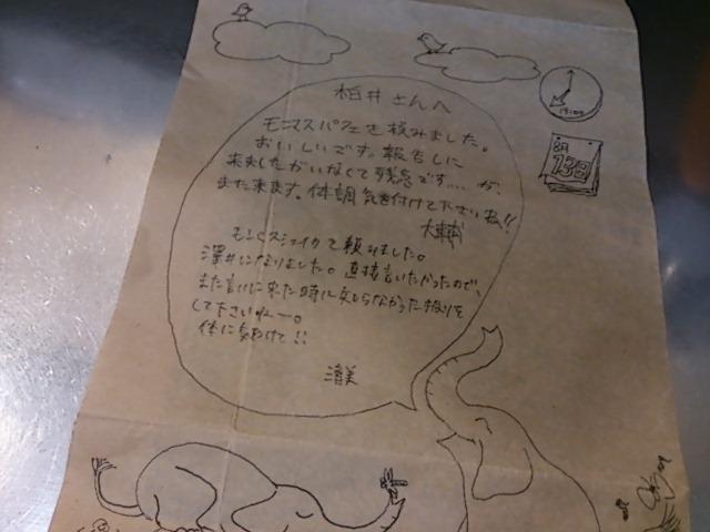 『大輔君と清美ちゃん』_a0075684_03553100.jpg