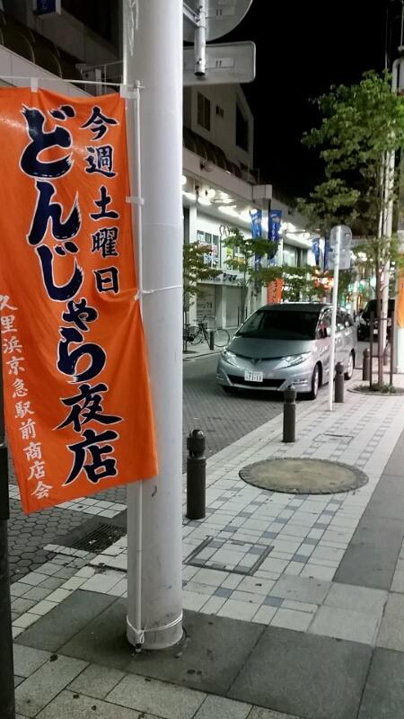 久里浜どんじゃら どんじゃら夜店 復活 復刻?!_d0092901_0145949.jpg