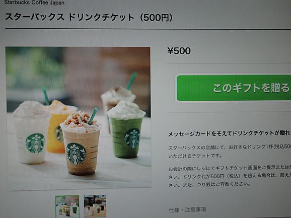 GifteeでStarbucksのドリンクチケット500円ギフト_e0230011_1024335.jpg