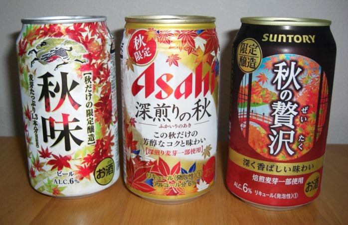 キリン 秋味~麦酒酔噺その243~やっぱりビールと言う味_b0081121_565427.jpg