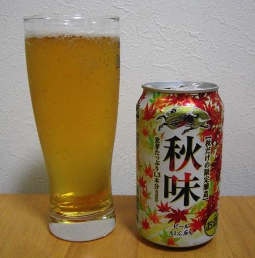 キリン 秋味~麦酒酔噺その243~やっぱりビールと言う味_b0081121_574228.jpg